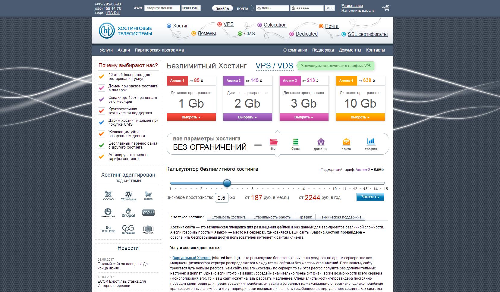 Хостинг htc отзывы хостинг базы данных mysql бесплатно php