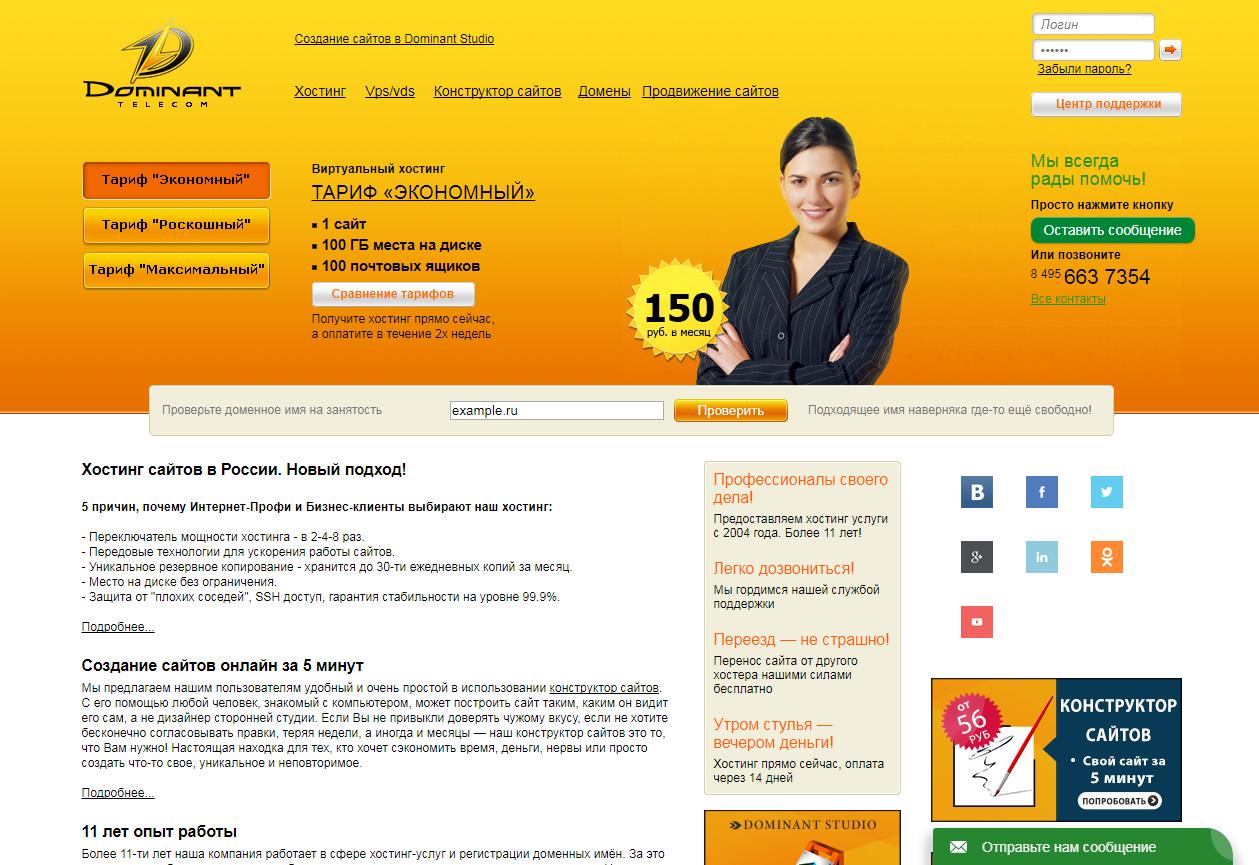 Доминант хостинг сайт хостинг казахстане бесплатный